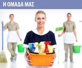 εταιρειες καθαρισμου